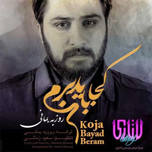 Roozbeh Bemani Koja Bayad Beram 500x500 - دانلود موزیک ویدیو جدید روزبه بمانی بنام کجا باید برم