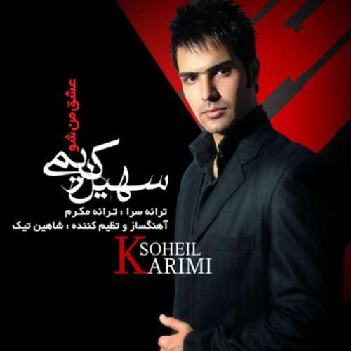 Soheil Karimi 500x500 - دانلود آهنگ قدیمی سهیل کریمی بنام عطر عاشقی