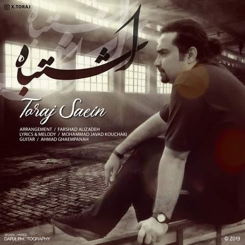 Toraj Saein Eshtebah 500x500 - دانلود آهنگ جدید تورج سائین بنام اشتباه