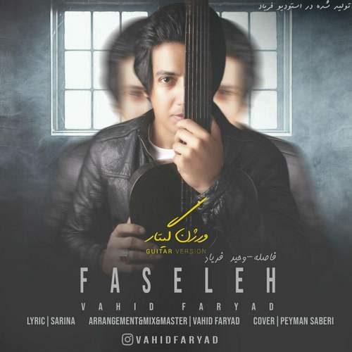 Vahid Faryad Faseleh Guitar Version 500x500 - دانلود آهنگ جدید وحید فریاد بنام فاصله (ورژن گیتار)