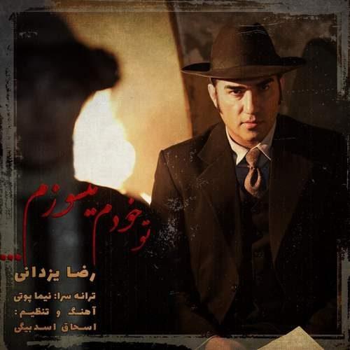 download 1 11 500x500 - دانلود آهنگ جدید رضا یزدانی بنام تو خودم میسوزم