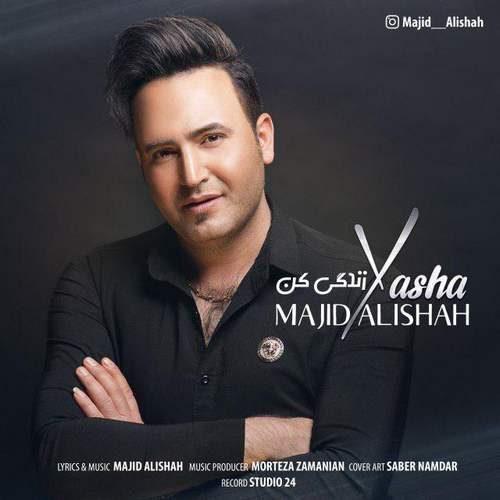 download 20 500x500 - دانلود آهنگ جدید مجید علیشاه بنام  یاشا