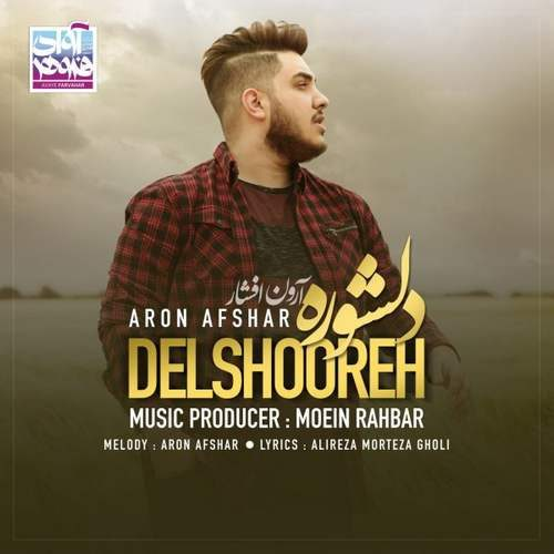 download 21 500x500 - دانلود آهنگ جدید آرون افشار بنام دلشوره