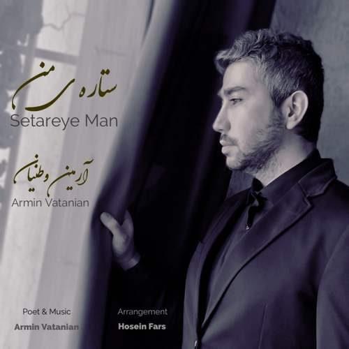 download 34 500x500 - دانلود آهنگ جدید آرمین وطنیان بنام ستاره ی من