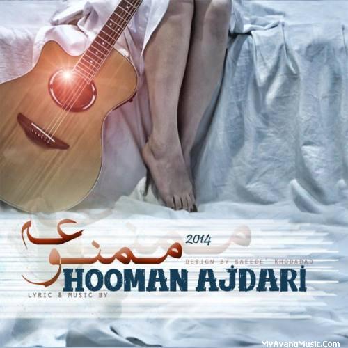 hooman ajdari mamnooe - دانلود آهنگ جدید هومن اژدری بنام ممنوعه