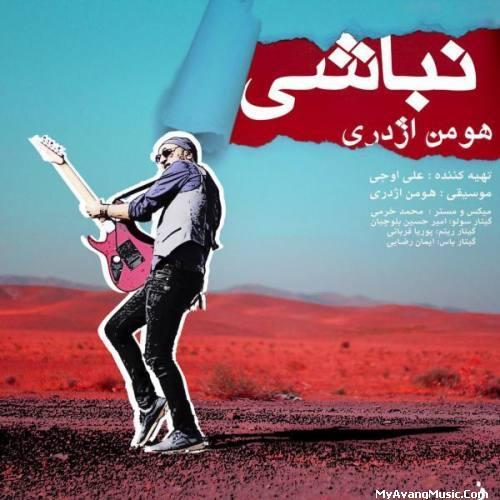 hooman ajdari nabashi - دانلود آهنگ جدید هومن اژدری بنام نباشی