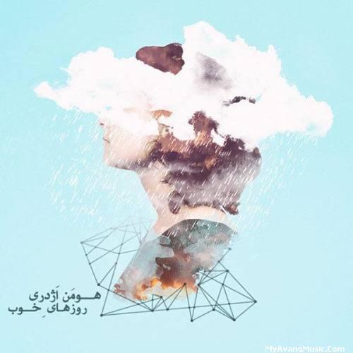 hooman ajdari roozaye khoob - دانلود آهنگ جدید هومن اژدری بنام روزای خوب