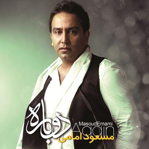 masoud emami be hichki nagoftam 500x500 - دانلود آلبوم جدید مسعود امامی بنام دوباره