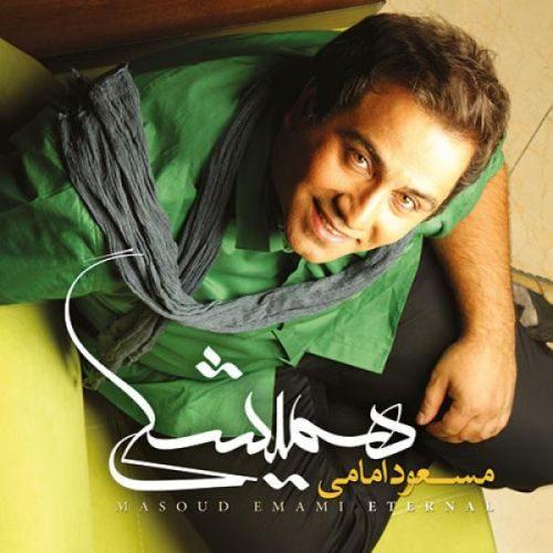 masoud emami paeezi 500x500 - دانلود آلبوم جدید مسعود امامی بنام همیشگی