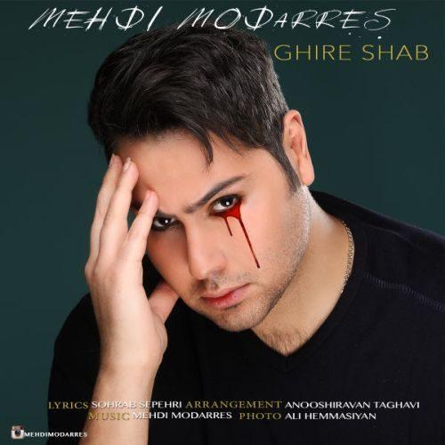 mehdi modarres ghire shab a 500x500 - دانلود آهنگ جدید مهدی مدرس بنام غیر شب