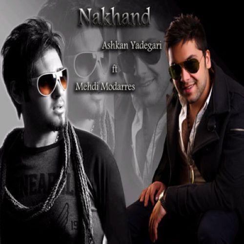 mehdi modarres nakhand ft ashkan yadegari a 500x500 - دانلود آهنگ جدید مهدی مدرس بنام نخند