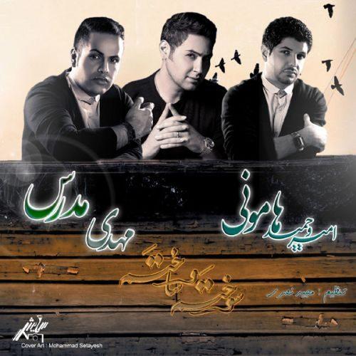 mehdi modarres sookhtamo sakhtam ft amir hamid hamooni a 500x500 - دانلود آهنگ جدید مهدی مدرس بنام سوختم و ساختم