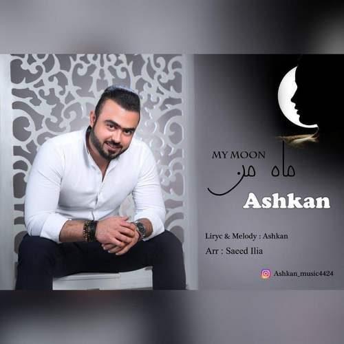 Ashkan Mahe Man 500x500 - دانلود آهنگ جدید اشکان بنام ماه من