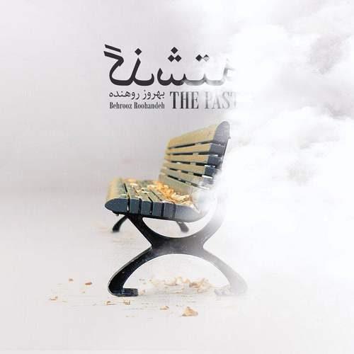 Behrooz Roohandeh Gozashteh 500x500 - دانلود آلبوم جدید بهروز روهنده بنام گذشته