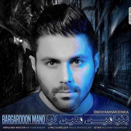 Benyamin Moein Kia Bargardoon Mano 500x500 - دانلود آهنگ جدید بنیامین معین کیا بنام برگردون منو