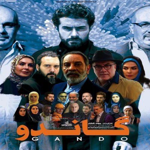 Gando 1 500x500 - دانلود سریال جدید گاندو