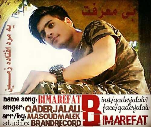 Ghader Jalali Bi Marefat 500x423 - دانلود آهنگ جدید قادر جلالی بنام بی معرفت