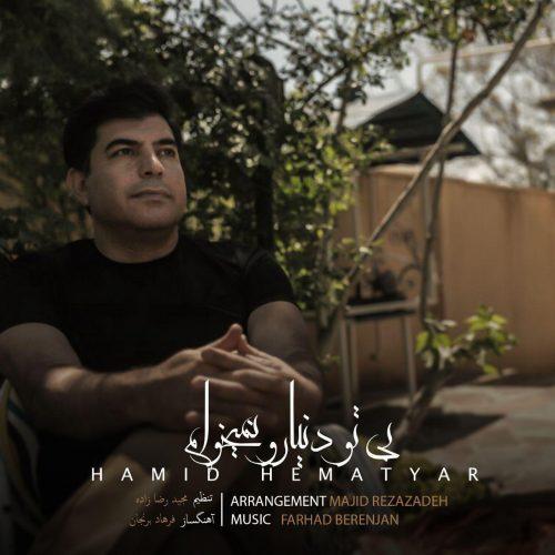 Hamid Hematyar 500x500 - دانلود آهنگ جدید حمید همت یار بنام بی تو دنیارو نمیخوام