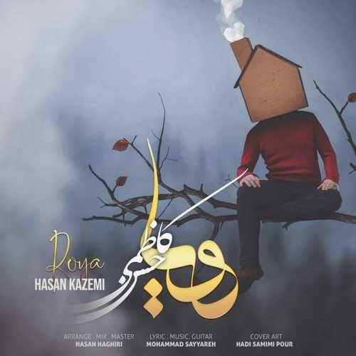 Hasan Roya 500x500 - دانلود آهنگ جدید حسن کاظمی بنام رویا
