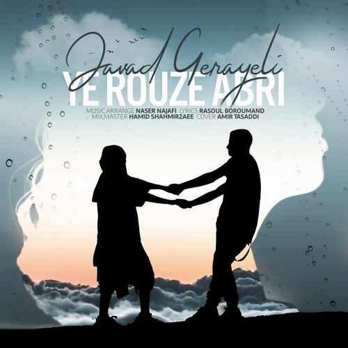 Javad Gerayeli Ye Rouze Abri 500x500 - دانلود آهنگ جدید جواد گرایلی بنام یه روزابری