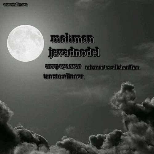Javad Nodel Mah Man 500x500 - دانلود آهنگ جدید جواد نودل بنام ماه من