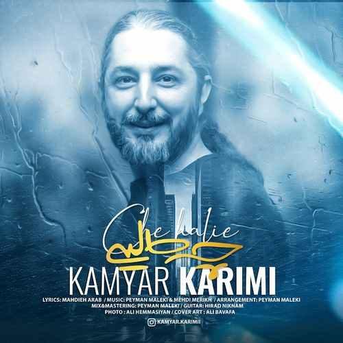 Kamyar Karimi 500x500 - دانلود آهنگ جدید کامیار کریمی بنام چه حالیه