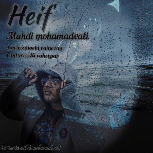 Mahdi Mohammadvali Heif 500x500 - دانلود آهنگ جدید مهدی محمدولی بنام حیف