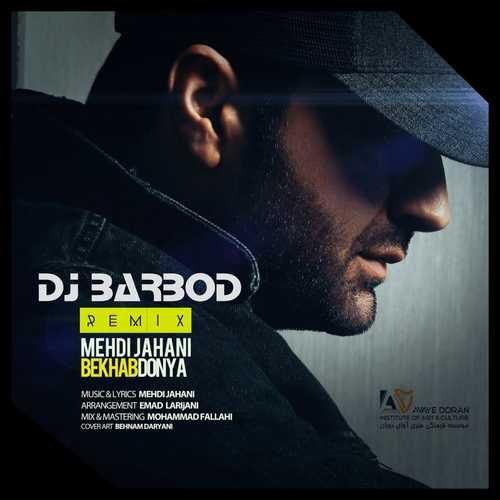 Mehdi Jahani Bekhab Dunya Dj Barbod Remix 500x500 - دانلود آهنگ جدید مهدی جهانی بنام بخواب دنیا (دیجی باربرد ریمیکس)