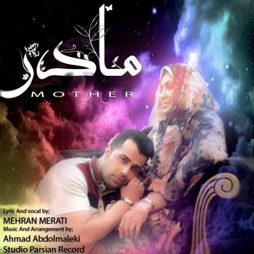 Mehran Merati Madar 500x500 - دانلود آهنگ جدید مهران مرآتی بنام مادر