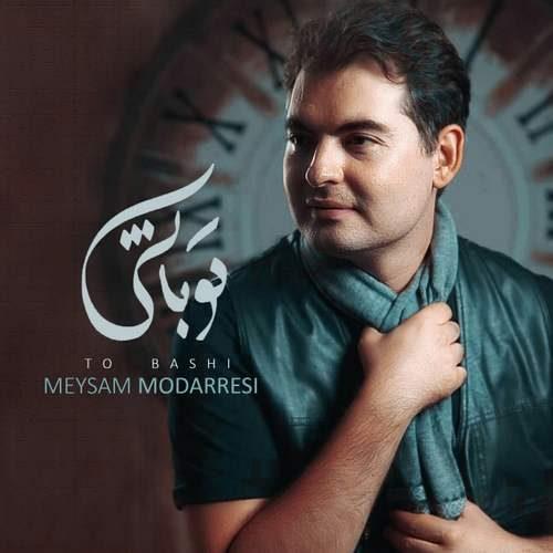 Meysam Modarresi To Bashi 500x500 - دانلود آهنگ جدید میثم مدرسی بنام تو باشی