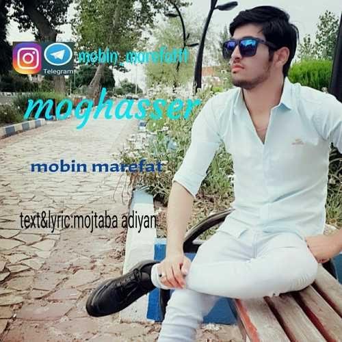 Mobin Marefat Moghasser 500x500 - دانلود آهنگ جدید مبین معرفت بنام مقصر