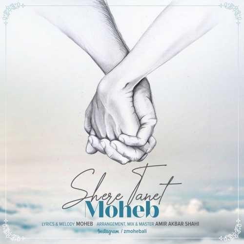 Moheb Shere Tanet 500x500 - دانلود آهنگ جدید محب بنام شعر تنت