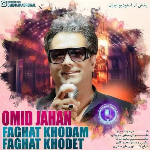 Omid Jahan Faghat Khodam Faghat Khodet 500x500 - دانلود آهنگ جدید امید جهان بنام فقط خودم فقط خودت