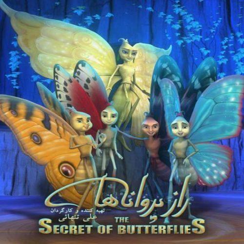 Raz Parvaneha 500x500 - دانلود انیمیشن راز پروانه ها