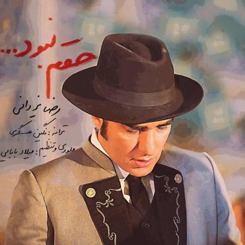 Reza Yazdani Hagham Nabood - دانلود آهنگ جدید رضا یزدانی بنام حقم نبود