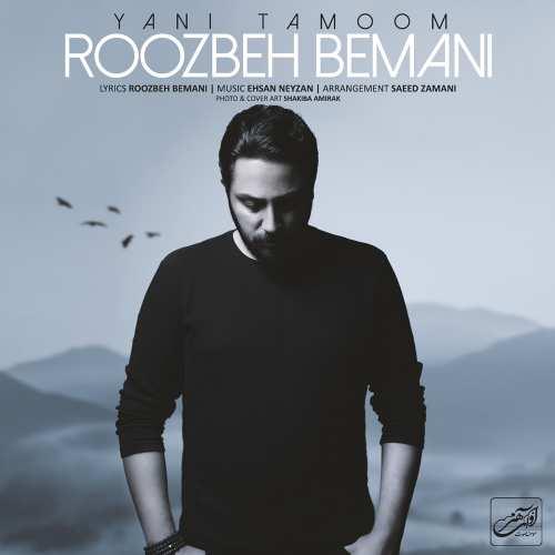 Roozbeh Bemani Yani Tamoom - دانلود آهنگ جدید روزبه بمانی بنام یعنی تموم