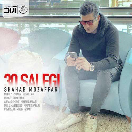 Shahab Mozaffari 30 Salegi 500x500 - دانلود موزیک ویدیو جدید شهاب مظفری بنام سی سالگی