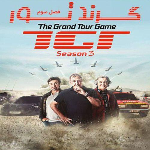 The Grand Tour Season 3 2019 500x500 - دانلود فصل سوم سریال گرند تور ۲۰۱۹ دوبله فارسی The Grand Tour