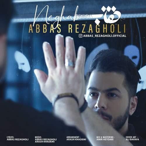 photo 2019 06 11 08 15 50 500x500 - دانلود آهنگ جدید عباس رضاقلی بنام نقاب