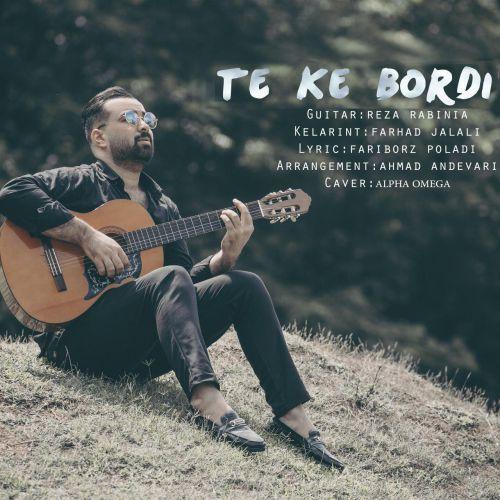 Ali Ahmad Panah Te Ke Bordi - دانلود آهنگ جدید علی احمد پناه بنام ته که بوردی