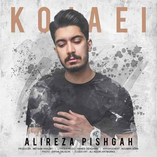 Alireza Pishgah Kojaei 500x500 - دانلود آهنگ جدید علیرضا پیشگاه بنام کجایی