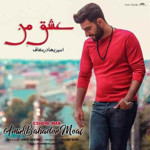 Amir Bahador Moaf Eshghe Man 500x500 - دانلود آهنگ جدید امیر بهادر معاف بنام عشق من