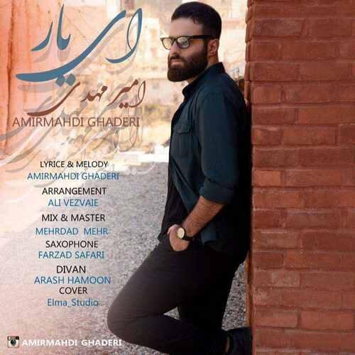 Amir Mahdi Ghaderi Ey Yar  500x500 - دانلود آهنگ جدید امیرمهدی قادری بنام ای یار