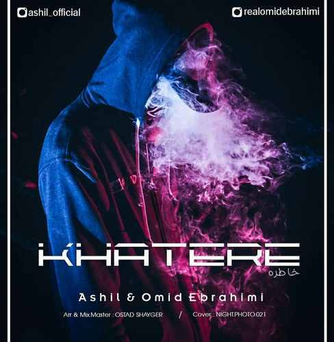 Ashil Omid Ebrahimi Khatere 488x500 - دانلود آهنگ جدید آشیل و امید ابراهیمی بنام خاطره