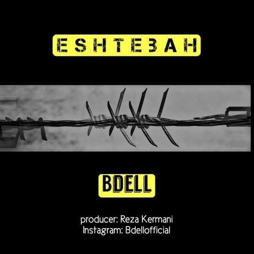 Bdell Eshtebah 500x500 - دانلود آهنگ جدید بیدل بنام اشتباه