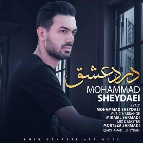 Darde Eshgh 500x500 - دانلود آهنگ جدید محمد شیدایی بنام درد عشق