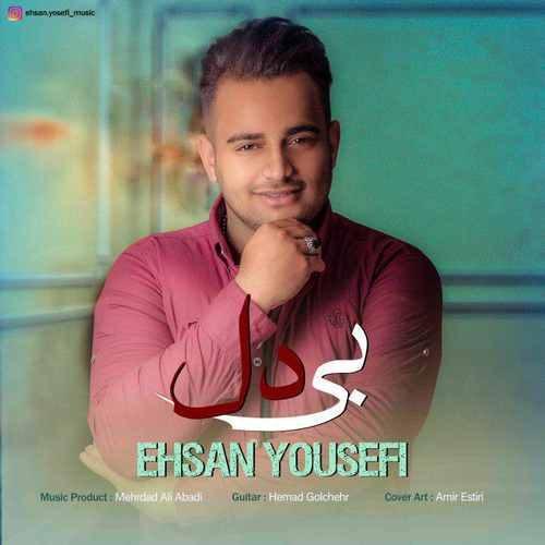 Ehsan Yousefi Bi Del 500x500 - دانلود آهنگ جدید احسان یوسفی بنام بی دل