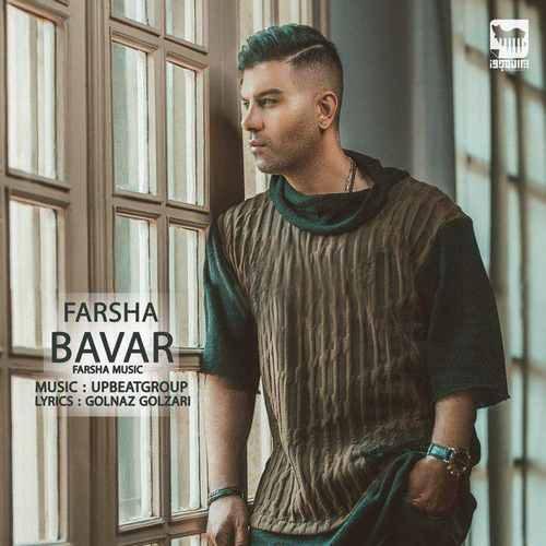 Farsha Bavar 500x500 - دانلود آهنگ جدید فرشا بنام باور