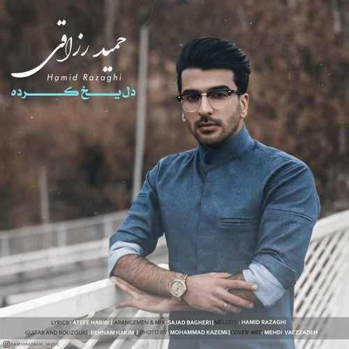 Hamid Razaghi Dele Yakh Kardeh 500x500 - دانلود آهنگ جدید حمید رزاقی بنام دل یخ کرده