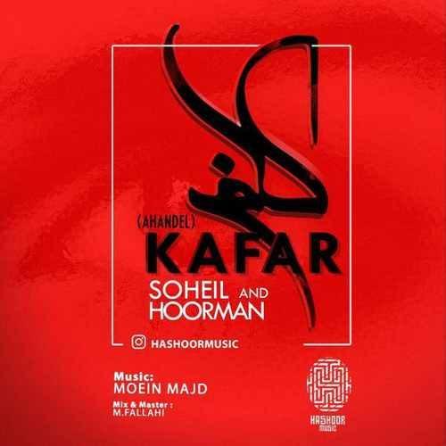 Hashoor Music 500x500 - دانلود آهنگ جدید هاشور موزیک (سهیل و هورمان) بنام کافر